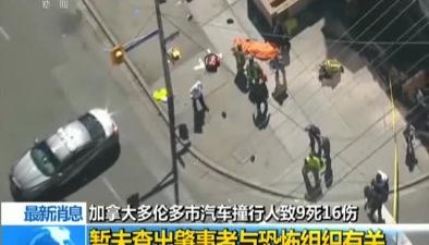 加拿大多倫多市汽車撞行人致9死16傷 媒體披露肇事司機身份