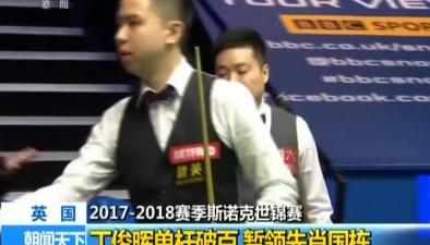 2017-2018賽季斯諾克世錦賽丁俊暉單桿破百 暫領先肖國棟