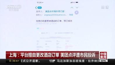 上海:平臺擅自更改酒店訂單 美團點評遭市民投訴