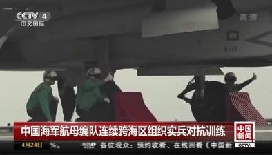 中國海軍航母編隊連續跨海區組織實兵對抗訓練