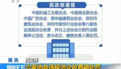 民政部:六家協會違規涉企收費被處罰