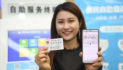 首張全國統一的電子社保卡簽發