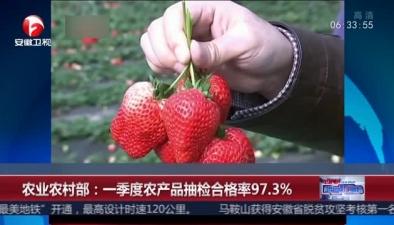 農業農村部:一季度農産品抽檢合格率97.3%
