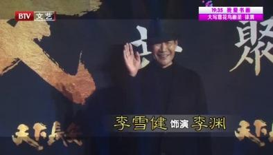 """李雪健 張涵予 兩代""""宋江""""同臺"""