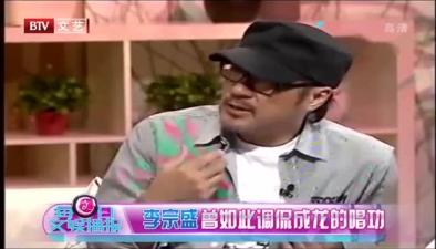 李宗盛 曾如此調侃成龍的唱功