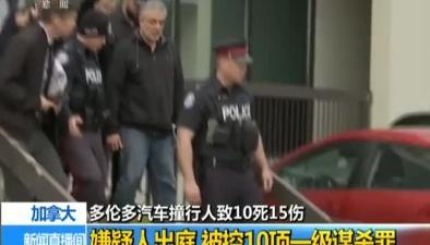 加拿大:多倫多汽車撞行人致10死15傷嫌疑人出庭 被控10項一級謀殺罪