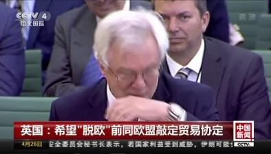 """英國:希望""""脫歐""""前同歐盟敲定貿易協定"""