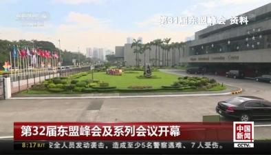 第32屆東盟峰會及係列會議開幕