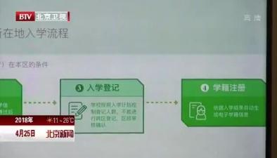 北京戶籍無房家庭可在租住地入學