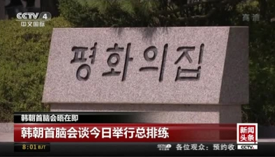 韓朝首腦會晤在即:韓朝首腦會談今日舉行總排練