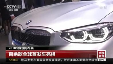 2018北京國際車展:百余款全球首發車亮相