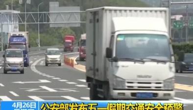 公安部發布五一假期交通安全預警