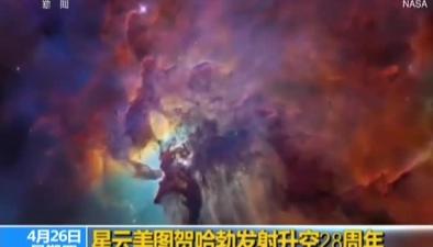 星雲美圖賀哈勃發射升空28周年