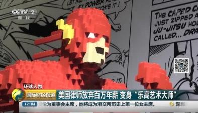 """美國律師放棄百萬年薪 變身""""樂高藝術大師"""""""