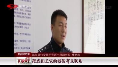 """交通安全不容兒戲:浙江開寶馬""""遛馬"""" 荒唐車主被警方處罰"""