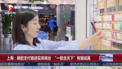 """上海:刷臉支付首進實體商業 """"一臉走天下""""有望成真"""