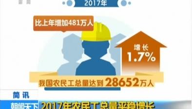 2017年農民工總量平穩增長