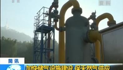 加快儲氣設施建設 保天然氣供應