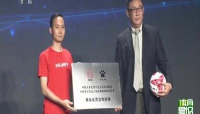 中國大學生五人制足球聯賽啟動