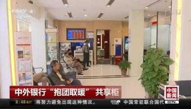 """中外銀行""""抱團取暖"""" 共享櫃臺首現上海"""