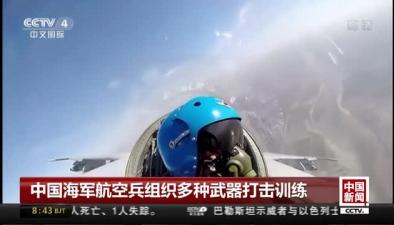 中國海軍航空兵組織多種武器打擊訓練