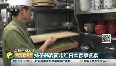 全球美味正流行:抹茶蕎麥面走紅日本春季餐桌