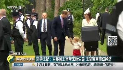 凱特王妃:為英國王室帶來新生命 王室寶寶推動經濟