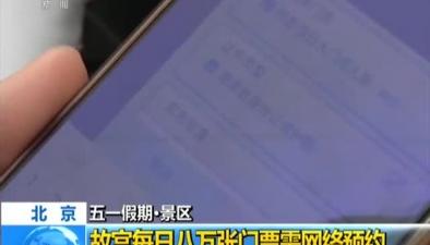 北京:五一假期景區故宮每日八萬張門票需網絡預約