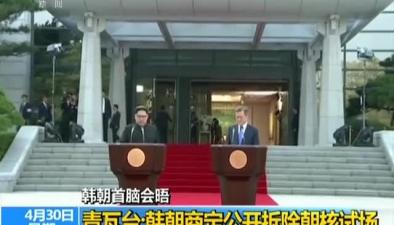 韓朝首腦會晤:青瓦臺韓朝商定公開拆除朝核試場