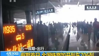 五一假期出行:假期首日鐵路發送旅客1420萬人次