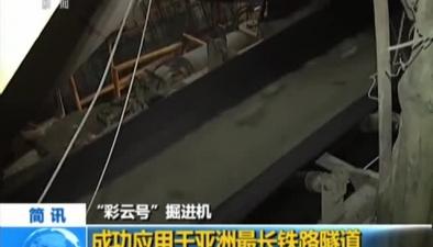 """""""彩雲號""""掘進機:成功應用于亞洲最長鐵路隧道"""