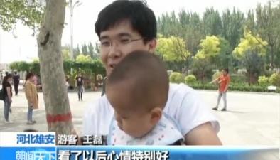 河北雄安:白洋淀景區迎五一旅遊小高峰