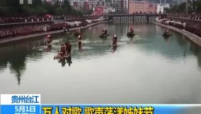 貴州臺江:萬人對歌 歌聲蕩漾姊妹節