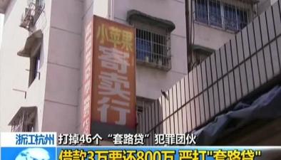 """浙江杭州:打掉46個""""套路貸""""犯罪團夥借款3萬要還800萬 嚴打""""套路貸"""""""