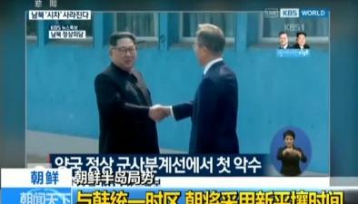 朝鮮:朝鮮半島局勢與韓統一時區 朝將採用新平壤時間