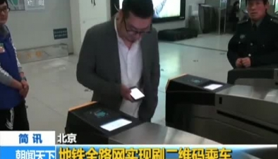 北京:地鐵全路網實現刷二維碼乘車
