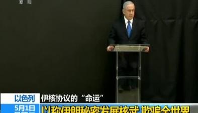 """伊核協議的""""命運"""":以稱伊朗秘密發展核武 欺騙全世界"""