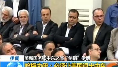 """美新國務卿中東之旅""""劍指""""伊朗:哈梅內伊必須讓美國退出中東"""