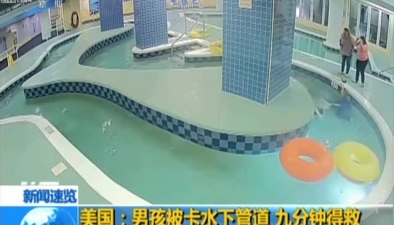 美國:男孩被卡水下管道 九分鐘得救