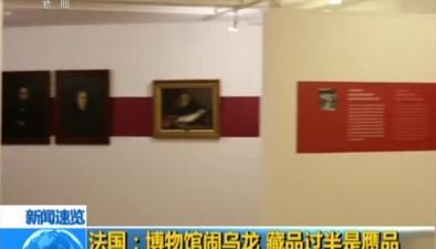 法國:博物館鬧烏龍 藏品過半是贗品