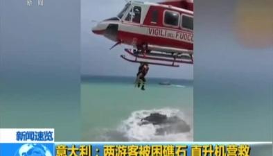 意大利:兩遊客被困礁石 直升機營救