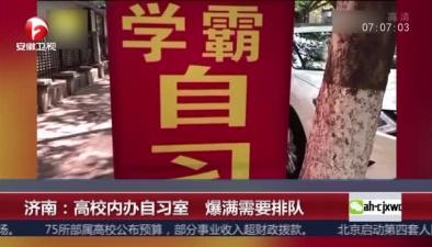 濟南:高校內辦自習室 爆滿需要排隊