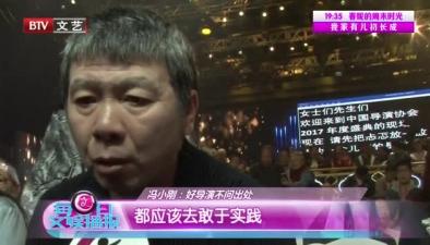 馮小剛:好導演不問出處