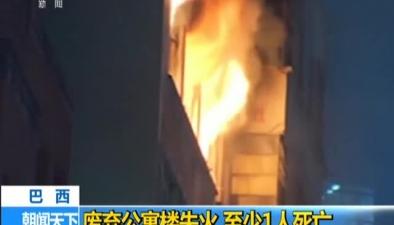巴西:廢棄公寓樓失火 至少1人死亡