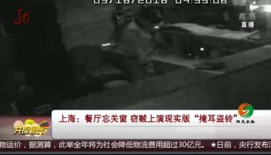 """上海:餐廳忘關窗 竊賊上演現實版""""掩耳盜鈴"""""""