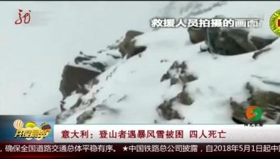 意大利:登山者遇暴風雪被困 四人死亡