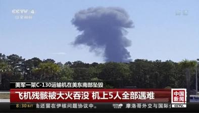 美軍一架C-130運輸機在美東南部墜毀