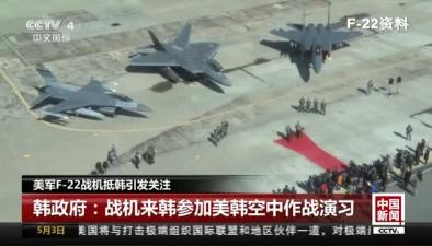 美軍F-22戰機抵韓引發關注