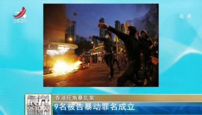 香港旺角暴亂案:9名被告暴動罪名成立