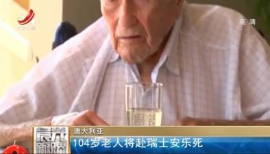 澳大利亞:104歲老人將赴瑞士安樂死
